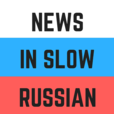 Russian podcast I News in Slow Russian show