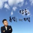 [휴식을 위한 지식]전쟁사 문명사 세계사 show