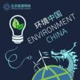 Environment China show