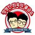 정영진 최욱의 불금쇼 시즌2 show