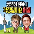정영진 최욱의 걱정말아요 서울 show