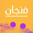 فنجان مع عبدالرحمن أبومالح show