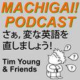-Machigai Podcast: 英語の間違いを直そう show