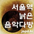 서울역낡은음악다방 show