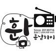 훈훈한 그 남자의 하루 이야기 - 훈남하이 show