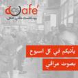 بودكاست iOS Cafe show