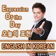 오늘의 표현! with Michael Elliott » Expression of the Day show
