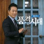tbs 정봉주의 품격시대 show