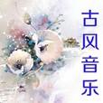 唯美古风歌曲【第一辑】 show