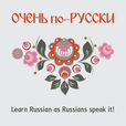 Очень по-русски - Learn Russian slang with podcast show