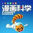 漫画科学 show