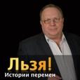 Истории перемен. Льзя.рф show