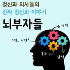 [뇌부자들] 정신과 의사들의 진짜 정신과 이야기 show