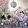 텔댓투칸지클럽 show