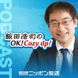 飯田浩司のOK! Cozy up! show