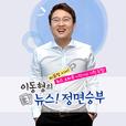 이동형의 뉴스 정면승부 show