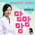 임신, 출산 육아 전문 팟캐스트 '맘맘맘'  show