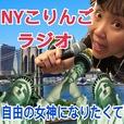 NYこりんごラジオ「自由の女神になりたくて!」 show