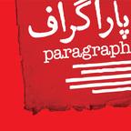 Paragraph | پادکست پاراگراف show