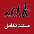 مستند تکامل show