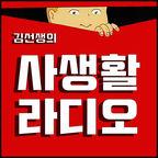 김선생의 사생활라디오 show