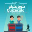 Quizeculo كويزيكيلو show