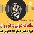 dastan118 show