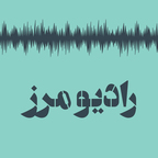 Radio Marz | پادکست فارسی رادیو مرز show
