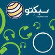 سبکتو   Sabketo (فارسی) show