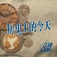江峰时刻-历史上的今天 show