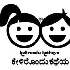 Kelirondu Katheya  ಕೇಳಿರೊಂದು ಕಥೆಯ show