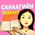 САНААГИЙН PODCAST show