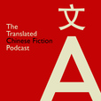 The Translated Chinese Fiction Podcast show