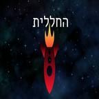 החללית - תכנית אינטרנט על החלל show