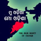 Mu Odia Mo Odisha show