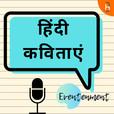 Hindi Kavitaayen (Hindi Poems) show