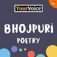 Bhojpuri Poetry by Your Voice show