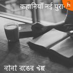 Kahaaniyaan Nai Purani/ Nana Ronger Golpo show