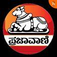Prajavani | ಪ್ರಜಾವಾಣಿ ಕನ್ನಡ ಧ್ವನಿ show