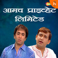 Marathi Play - Amcha Private Limited show