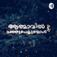 Aathmavil Manjupeyyumbol - Malayalam Podcast show