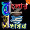 Bengali Chat Room   বাংলার আড্ডা খানা   Bangla   বাংলা   Bengali Pod Cast   বাংলা পডকাস্ট  Podcast   Story   Poem   গল্প show