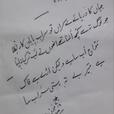 Amir Jafri ke saath Urdu ki bataain show